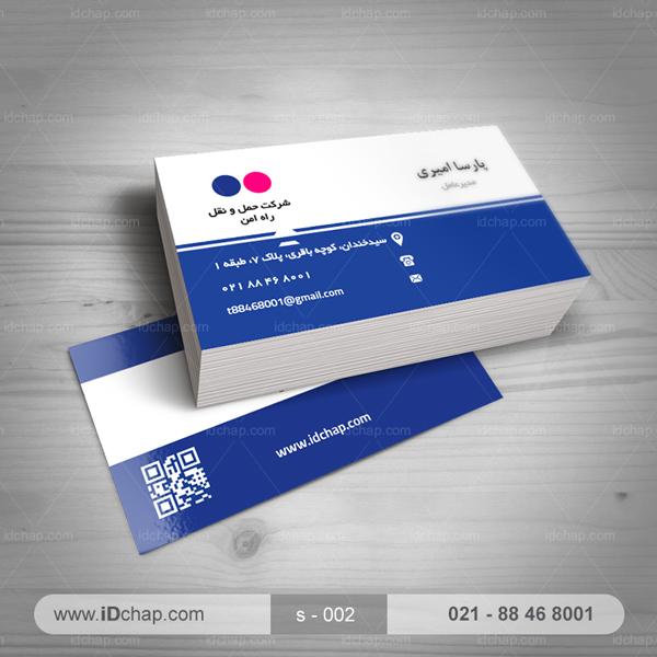 کارت ویزیت 002 , نمونه طرح کارت
