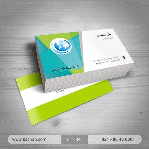 کارت ویزیت 004 , نمونه طرح کارت