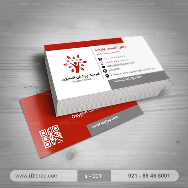 کارت ویزیت 001 , نمونه طرح کارت