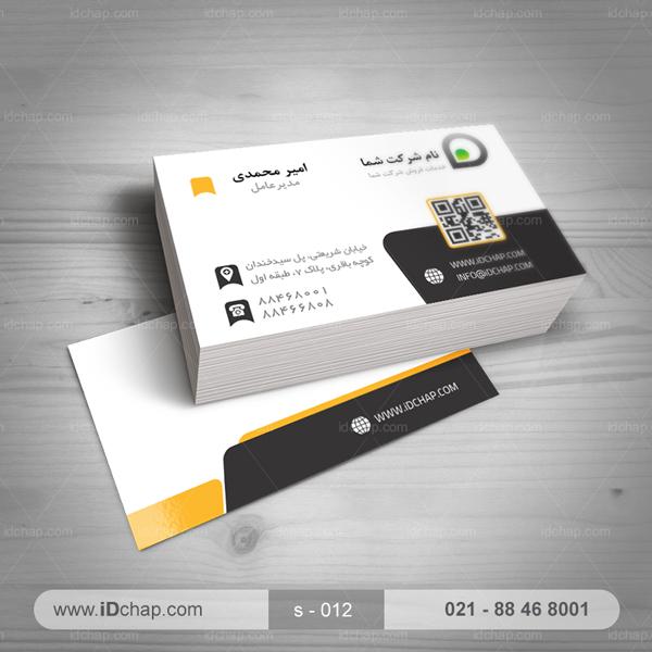 کارت ویزیت 012 , نمونه طرح کارت